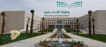 التعليم تقدم دليل المعلم للاختبار الدولي «TIMSS KSA» في 4 مواد لمرحلتين