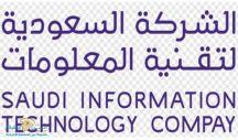 الشركة السعودية لتقنية المعلومات تعلن عن توفر وظائف شاغرة