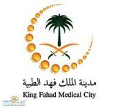 وظائف بمدينة الملك فهد الطبية لحلمة البكالوريوس