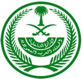 """فتح باب التسجيل للتعيين بوكالة """"الداخلية"""" للشؤون العسكرية"""