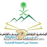المملكة تشارك في معرض القاهرة الدولي للكتاب في الفترة من 22 يناير إلى 5 فبراير 2019