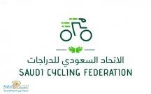الاتحاد السعودي للدراجات يشكل لجنة لهواة الدراجات في المملكة