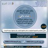 مركز دليل للتدوير بمدينة حائل يستقبل التبرعات بملابس الشتاء