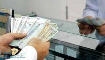 بنوك تؤجل منح قروض التمويل المسؤول إلى ما بعد العيد.. ومصادر تكشف الأسباب