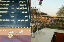 شاهد: أسعار الشيشة والمعسل في مقاهي الدرعية تصل لـ 200 ريال تزامناً مع فورمولا إي