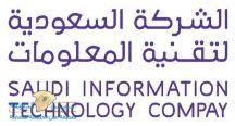 وظائف شاغرة في السعودية لتقنية المعلومات