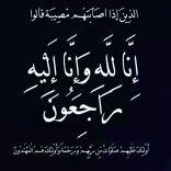 والدة محمد الرمان الى رحمة الله والعزاء في المقبرة فقط ..