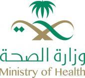 2550 وظيفة صحية للسعوديين في الصحة