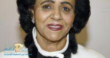 وفاة الشيخة فريحة الأحمد الجابر الصباح شقيقة أمير الكويت