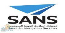 وظائف إدارية شاغرة بشركة خدمات الملاحة الجوية