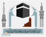 السماح للمعتمرين والصائمين بإدخال الأطعمة للمسجد الحرام
