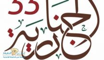 انطلاق مهرجان الجنادرية الخميس المقبل برعاية خادم الحرمين.. ومحمد عبده وراشد الماجد يغنيان الأوبريت