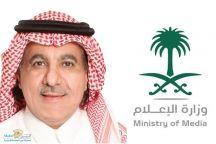 صادق وزير الإعلام، تركي بن عبدالله الشبانة، اليوم الإثنين، على 113 قرارًا صادرًا عن لجنة النظر في مخالفات نظام حماية حقوق المؤلف
