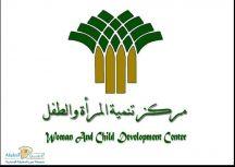 مركز تنمية المرأة والطفل بهيئة تطوير حائل يعقد لقاء تفعيل دور الجهات المانحة في دعم المشروعات الاستثمارية النسوية بحائل