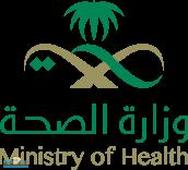 وزارة الصحة تعلن المراكز الصحية المناوبة في إجازة اليوم الوطني