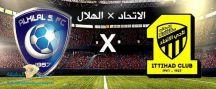 الاتحاد السعودي يعدل أسعار تذاكر مباراة السوبر