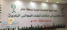خدمة ٣٠ عام بمجال التعليم وأول عضوة مجلس بلدي بمنطقة حائل
