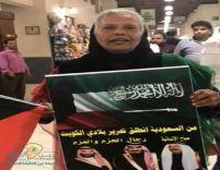 كويتية تستعرض أدوار ملوك السعودية في تحرير الكويت