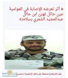 أشرنا الى أصابته في حينه رئاسة أمن الدولة تمنح العمودي رتبة رقيب أول ونوط الشرف