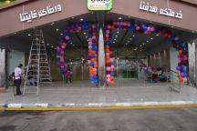 غدا الاحد الموافق 19_7_1438هـــ افتتاح أسواق « التميمي ميغا مارت » بمدينة حائل