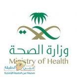 صحة حائل : تعلن إغلاق مركز صحي الطريفي لمدة شهر واستقبال مراجعيه بمركز صحي البادية