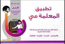 الأستاذة/ مي العتيبي تطلق التطبيق التعليمي الأفضل على المستوى العربي