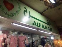 بالصور _ الفيديو  محل ( الفرح ) لملابس الاطفال بسوق برزان يعلن عن تخفيضات كبرى
