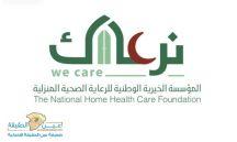 """إنجازات متعددة شهدتها """"نرعاك """" للرعاية الصحية المنزلية في عام 2018م"""