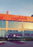 إفتتاح أكبر صالة عرض للماركات العالمية ( الفارس للملابس الجاهزة )بمدينة حائل