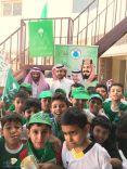 مدرسة عطاء بن رباح الابتدائية بمدينة حائل تحتفل بيوم الوطن 88