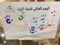 """تفعيل """"اليوم العالمي لغسل اليدين"""" في الكلية التقنية للبنات بحائل"""