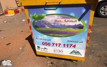 حائل …  تجمل بالملصقات حاويات القمامة بالأحياء والشوارع