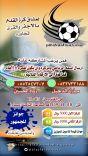 بلدية الأجفر تعلن انطلاق دورتها الرياضية لكرة القدم
