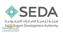 """"""" هيئة تنمية الصادرات """" توفر وظائف إدارية شاغرة للسعوديين"""