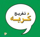 """حملة """" تفريج كربة """" تنجح في الإفراج عن 175 مواطناً موقوفاً"""
