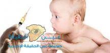 الصحة والتعليم تحثان أولياء الأمور على تطعيم أبنائهم بالصف الأول الابتدائي