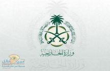 وظائف دبلوماسية شاغرة في «الخارجية» بمسمى «ملحق»