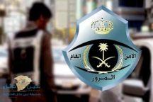 """المرور السعودي … ضرورة تسديد جميع المخالفات حتى يتمكن المواطن من القيام بأي إجراء عبر """" أبشر""""."""