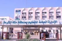 تعليم مكة: لا صحة لمنع الزي السعودي لمعلمي التوحّد