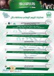 الجدول الزمني لاحتفالات اليوم الوطني 88 بمدينة حائل