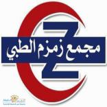 """مجمع زمزم الطبي العام بحائل يقدم بطاقات خصم vip لــ """" صحيفة عين الحقيقة """""""