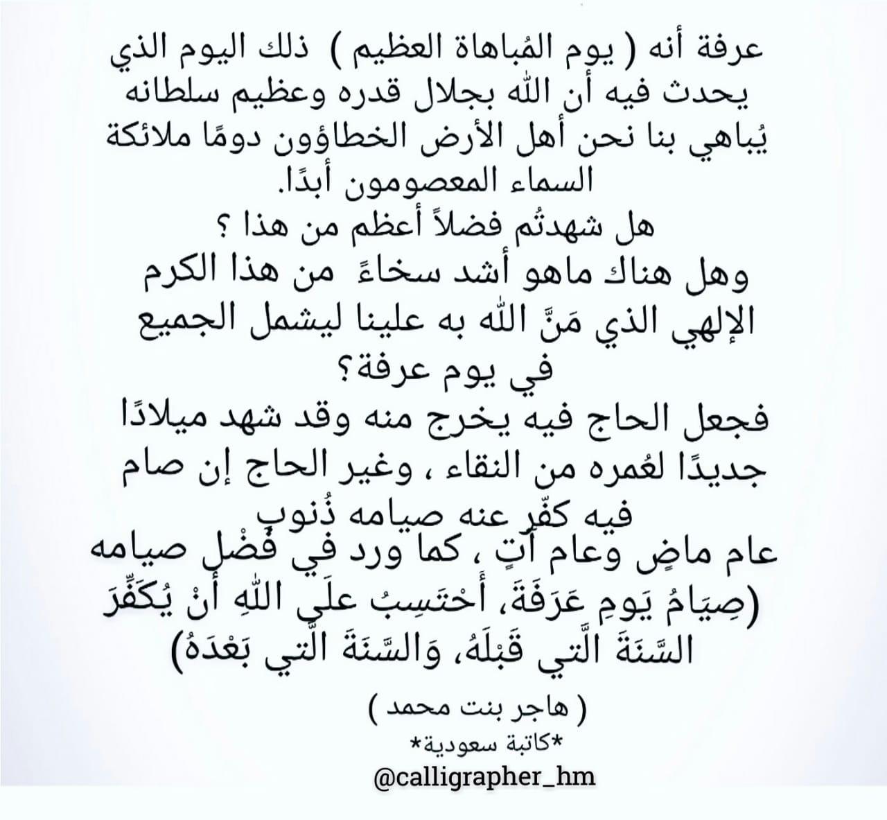 #عرفه
