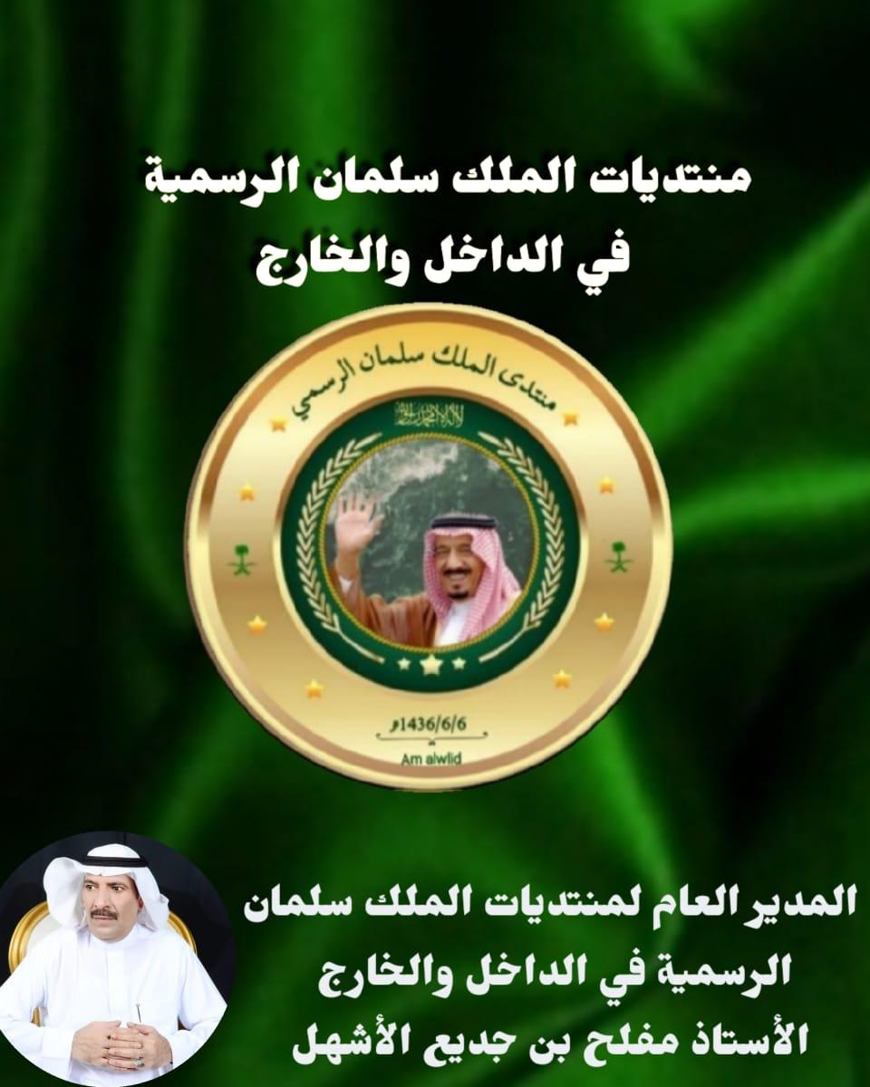 الشعب المحب لقيادته …الشعب السعودي