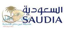 وظائف شاغرة لدى الخطوط الجوية السعودية