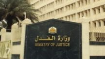 وزارة العدل تُعلن توفر وظائف للرجال والنساء على عدد من المراتب