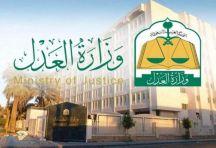 وزارة العدل: 7 خطوات للاستفادة من خدمة توثيق الزواج إلكترونيًّا