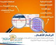 """""""السعودية للكهرباء"""": الاشتراك في الفاتورة الثابتة بـ 3 خطوات في دقيقتين"""