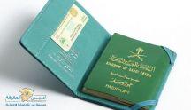 ما هي مدة تجديد الجواز السعودي؟ ومتى يلزمك تجديده؟