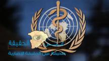 «الصحة العالمية» تحذر دول العالم من التسرع في إلغاء إجراءات الإغلاق