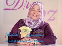 «يا عيوني» الدكتورة والإعلامية والمذيعة والكاتبة كويتية#فوزية_الدريع بـــ #موسم_حائل
